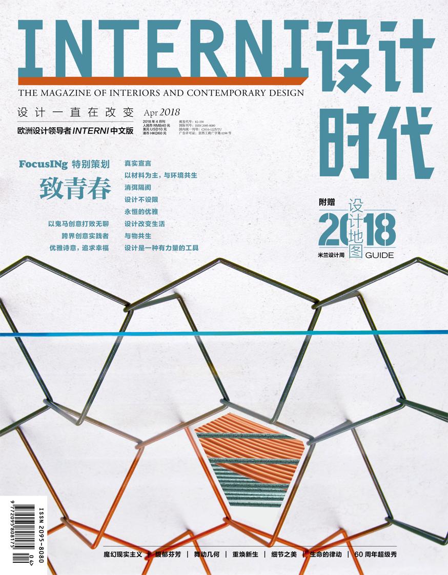 TERZO PIANO PROJECT NEO PRIMITIVE PUBLISHED ON APRIL ISSUE OF INTERNI CHINA